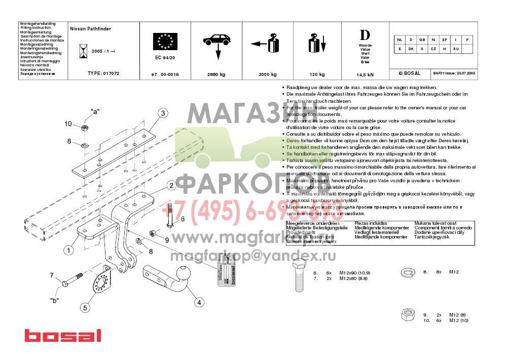 Фаркоп 017-072 на Nissan
