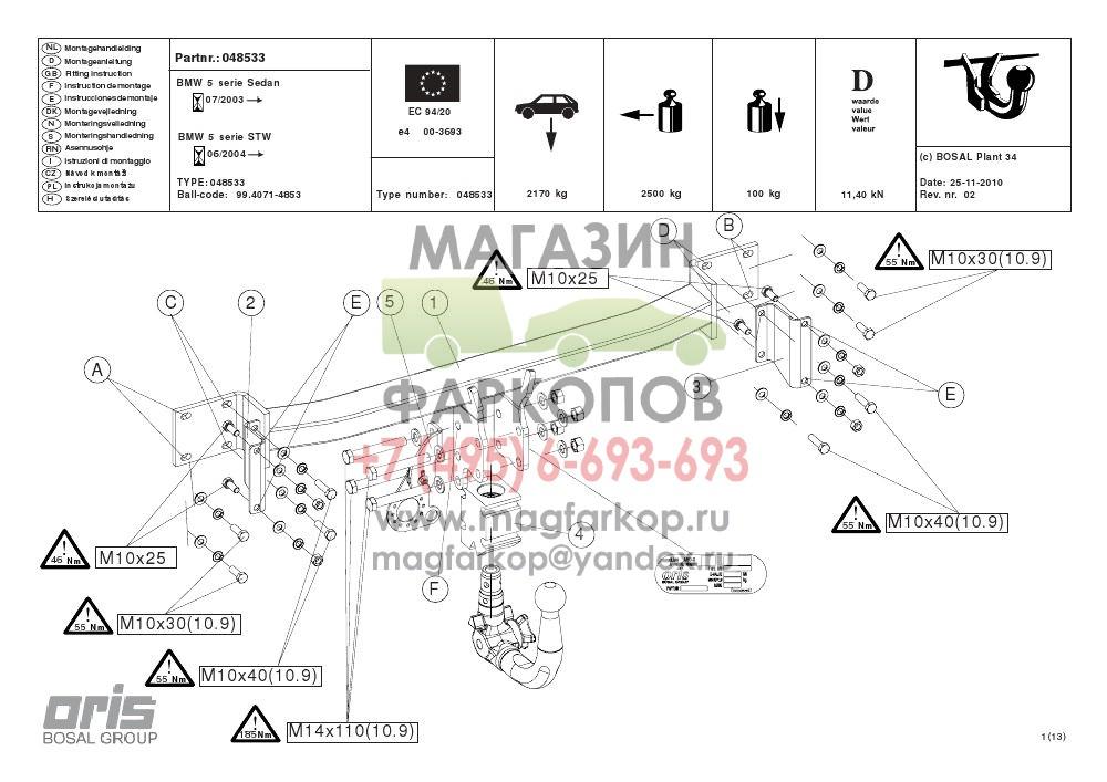 Схема проводки на бмв е60
