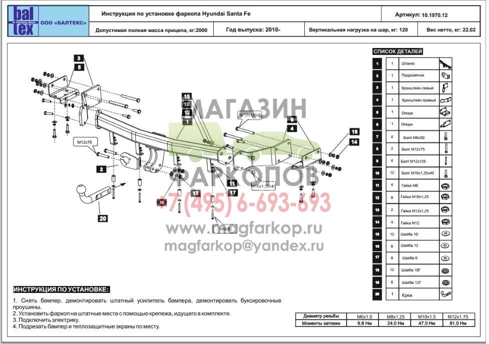 Фаркоп Hyundai ix35 / Kia