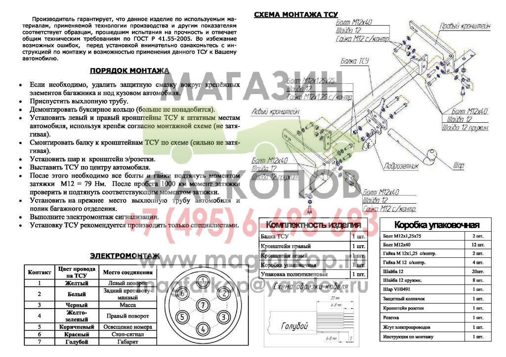 "OPEL Antara 4x4 (без электрики) 2006/7- ТСУ  ""Bosal-VFM "" 1150-A Фаркопы (ТСУ) для Opel Торговый дом  ""РЕСУРС "" QPI.RU."