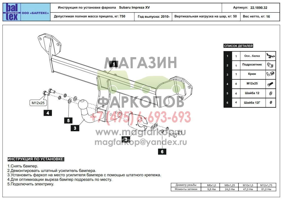 Инструкция на субару импреза 158