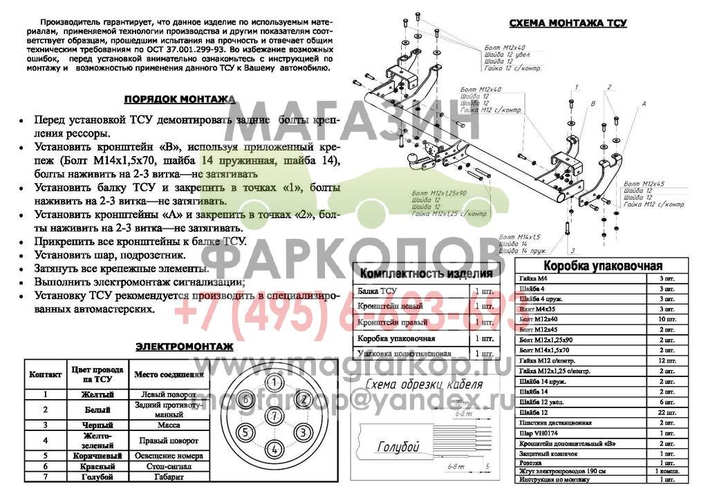 Фаркоп Citroen Jumper3 / Fiat Ducato4 / Peugeot Boxer3 2006- PickUP тип F BOSAL 034-962 - фото 2