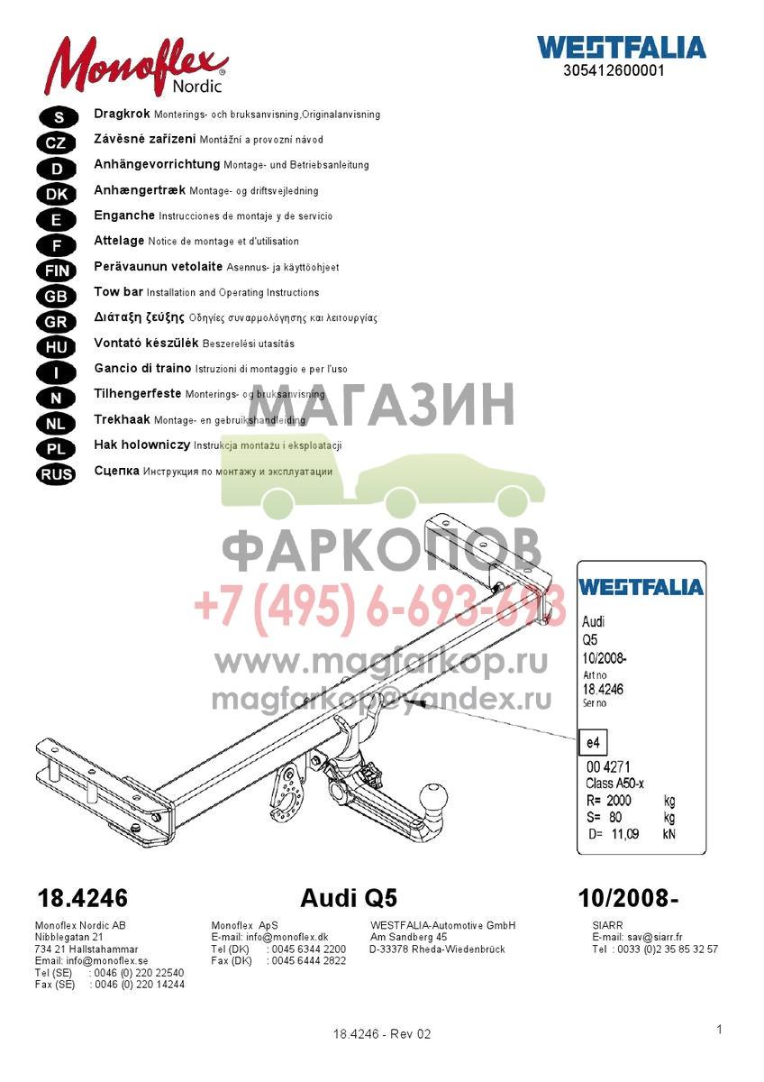 Фаркоп для Audi Q5 08- быстросъемное крепление с ключом.