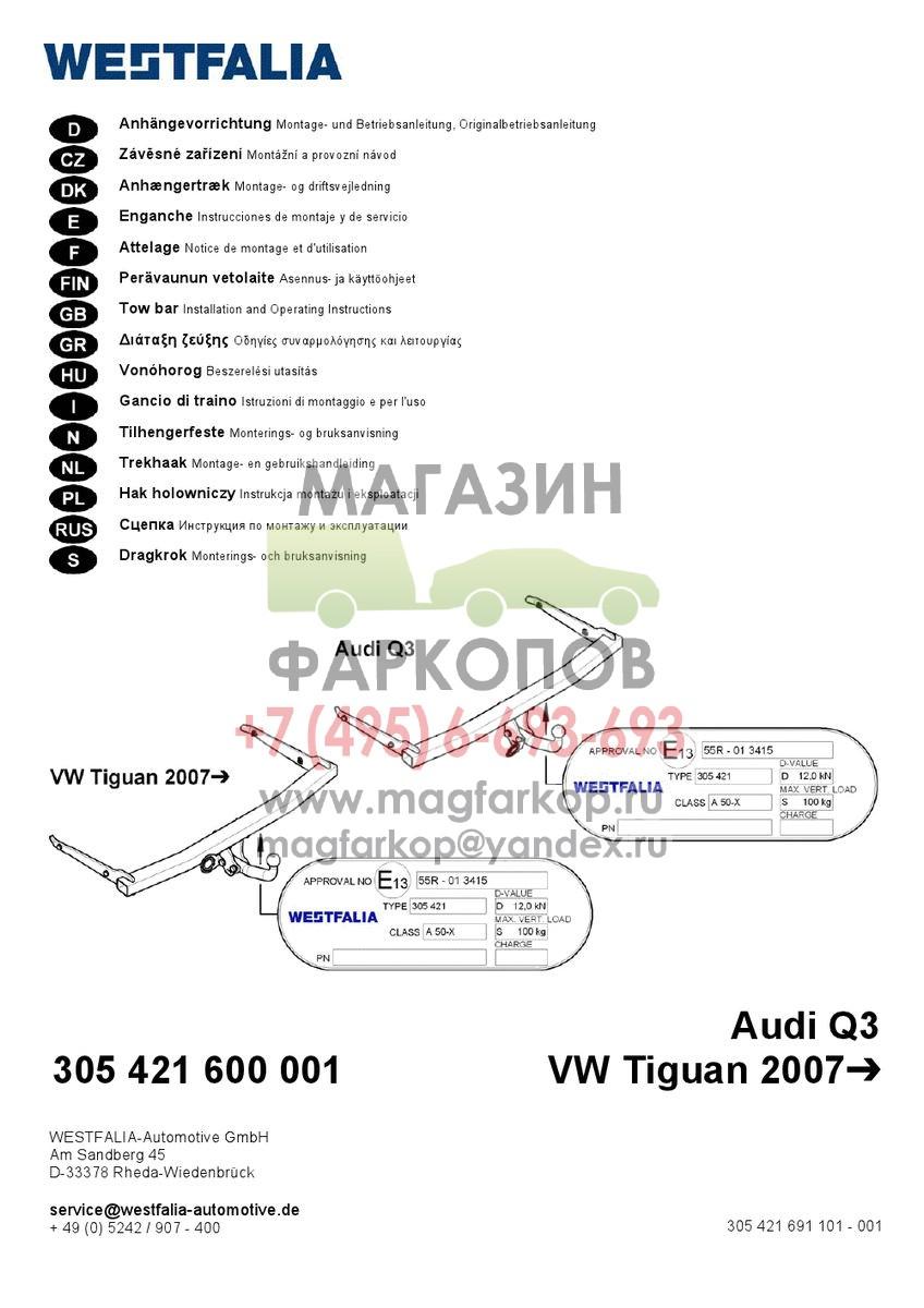 Фаркоп для Audi Q3 2011- / Volkswagen Tiguan 2007- твердое крепление.  Невидимый вырез в бампере.