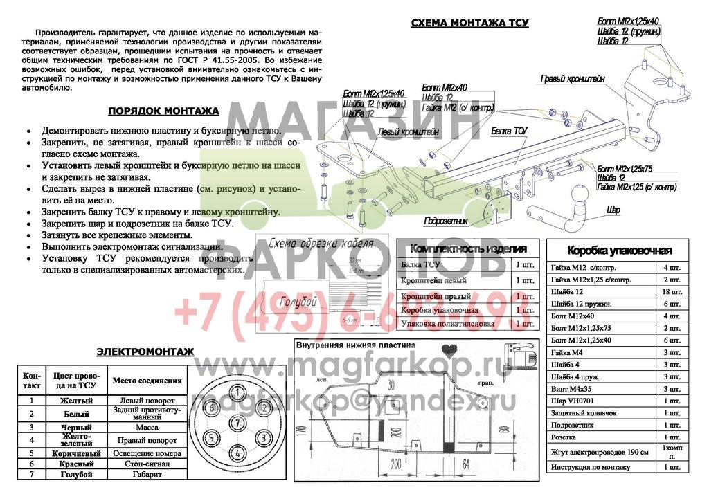 Фаркоп 3059-A на Toyota Auris
