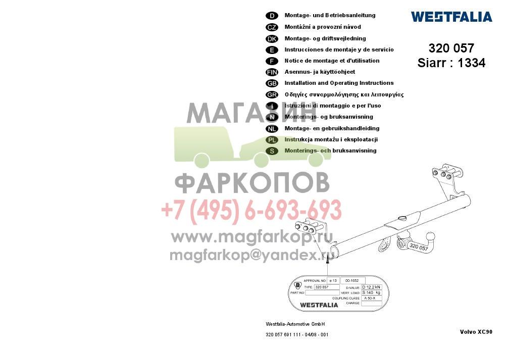 Фаркоп на Volvo XC90 2002-2015