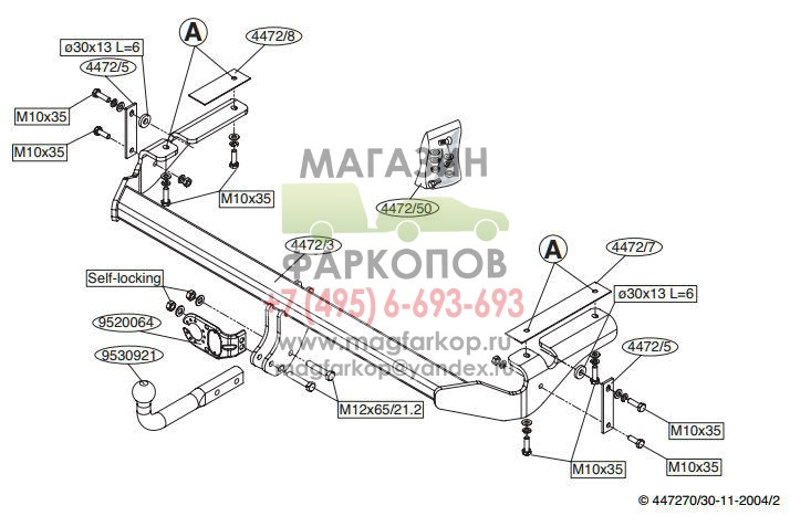 схема подключения фаркопа ситроен с5