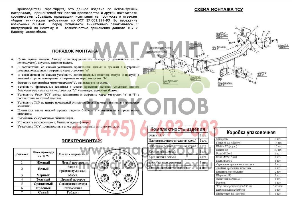 фото установленного фаркопа Bosal KIA Sorento, 02-06 6719-G (так он называется) у продавцов нет, а выписывать на...