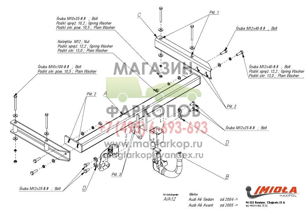 Фаркоп Audi A6 седан, Quattro 04-11 / Audi A6 универсал 05-11 Тип шара: быстросъемный вертикальный шар необходима...