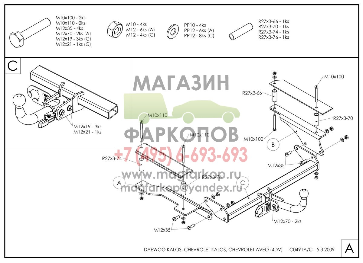Схема фаркопа на авео