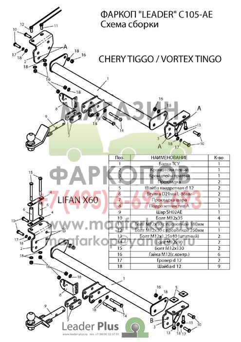 Фаркоп на вортекс тинго
