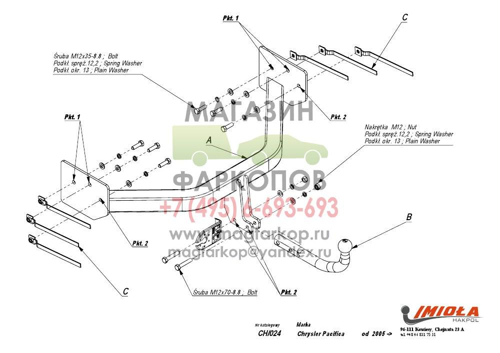 Фаркопы Chrysler Pacifica