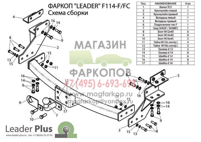 Фаркоп F114-F на Ford Escape