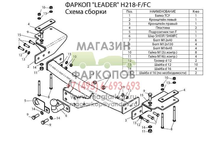 ТСУ для HYUNDAI TERRACAN (HP) H218FC.  Лидер - плюс. бренд.  Годы выпуска:2001.