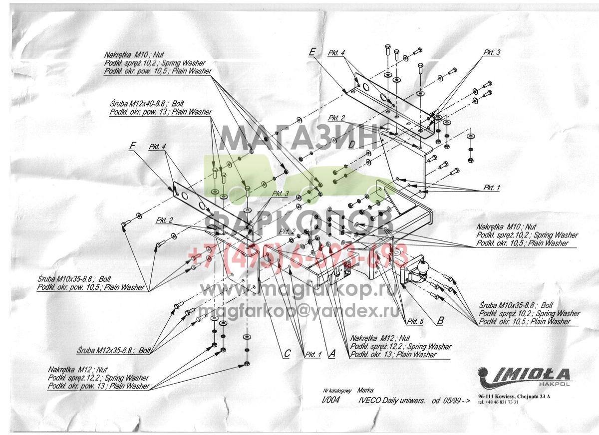 Фаркоп Iveco Daily Uniwers.  05/99- Тип шара: F Нагрузки: 3500/75 кг (электрика в комплекте).  Фото.
