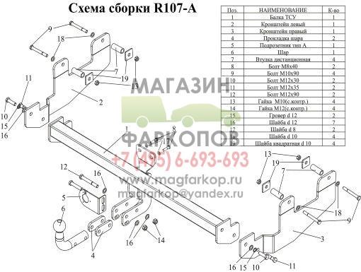 Магазин фаркопов (495) 6-693-693 Фаркоп R107-A Dacia Sandero прицепное тсу