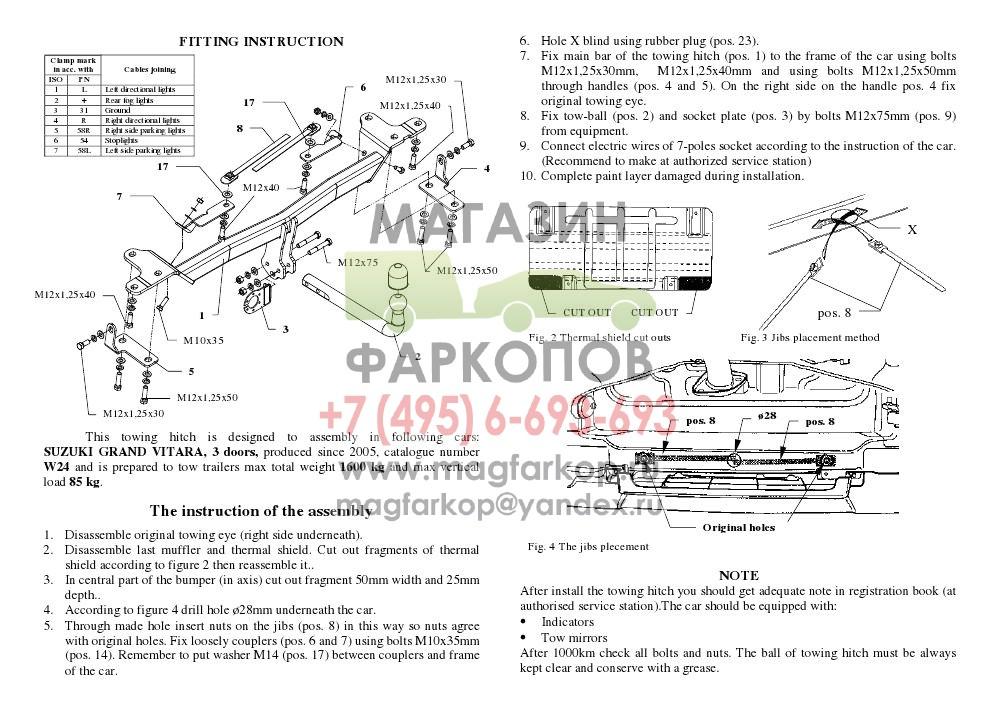 Фаркоп Suzuki Grand Vitara 3дв 2005- снятие бампера, необходима подрезка бампера.  Нагрузки: 75/1500 кг.