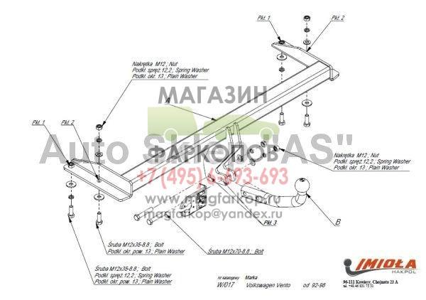 Фаркоп Volkswagen Vento 1992-1998.  Тип шара: A, необходима подрезка бампера.  Нагрузки: 1600/75 кг (электрика в...