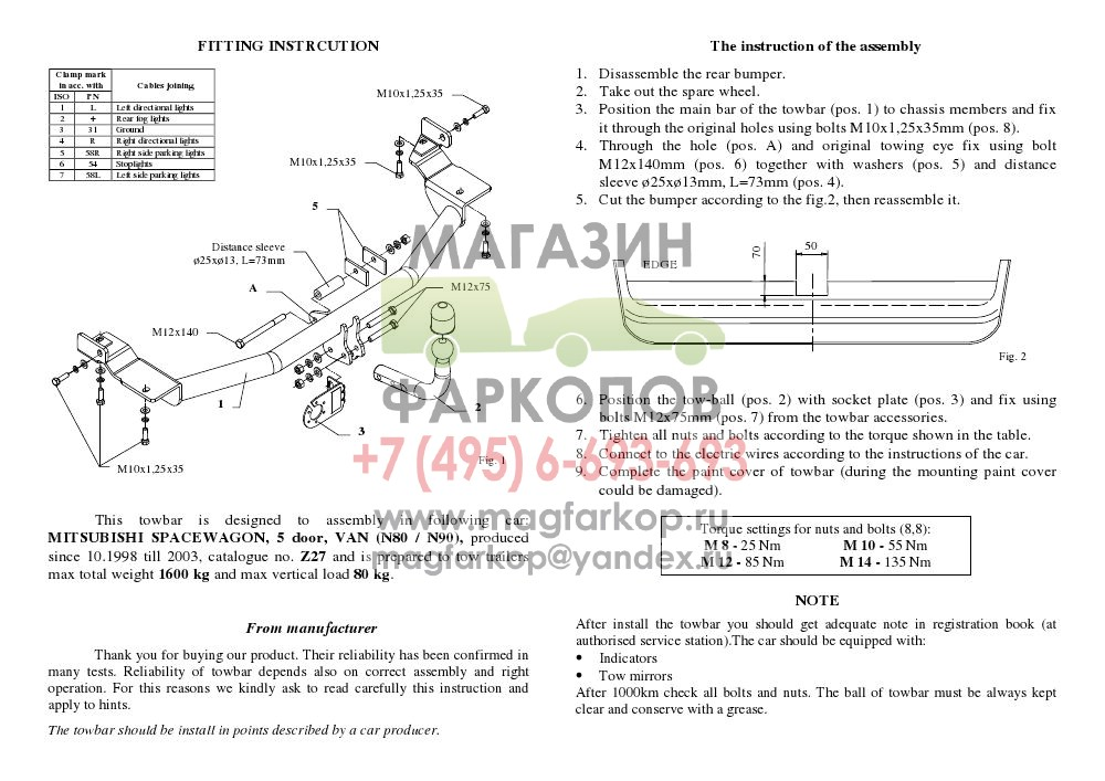 Фаркоп Mitsubishi Space Wagon